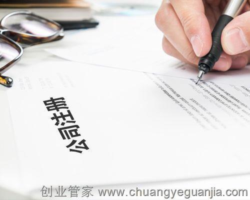 北京公司注册的基本要求是什么