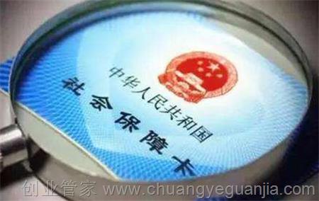 北京个人社保如何办理