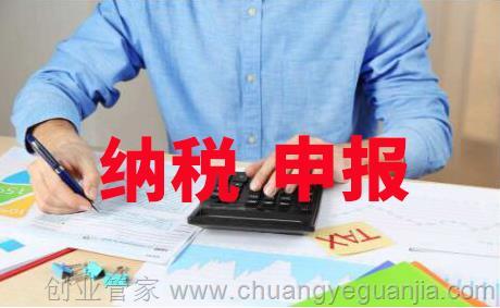 国地税纳税申报流程
