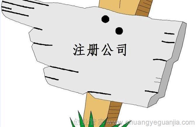 北京公司注册价格