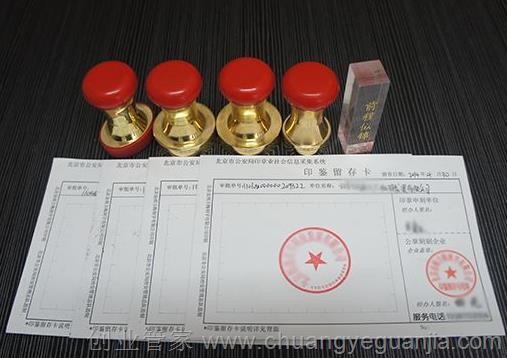 北京市防伪印章怎么查询